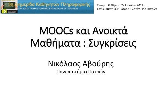 ΜΟΟCs και Ανοικτά Μαθήματα : Συγκρίσεις Nικόλαος Αβούρης Πανεπιστήμιο Πατρών Τετάρτη & Πέμπτη 2+3 Ιουλίου 2014 Εστία Επιστ...