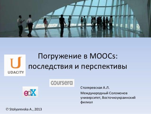 Погружение в MOOCs:            последствия и перспективы                         Столяревская А.Л.                        ...