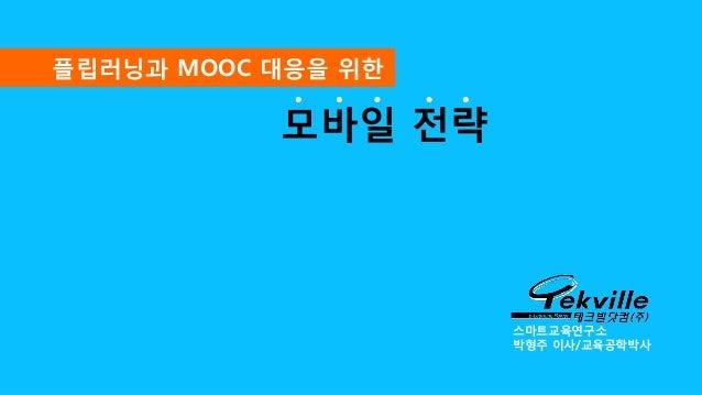 /0/  모바일 전략  플립러닝과 MOOC 대응을 위한  스마트교육연구소  박형주 이사/교육공학박사