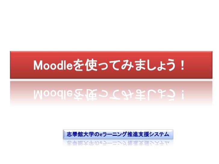 Moodleを使ってみましょう!       志學館大学のeラーニング推進支援システム