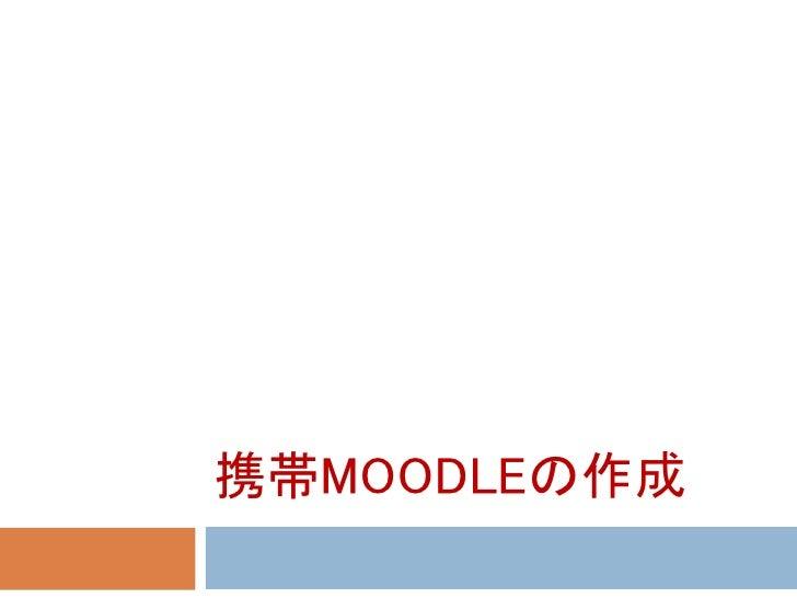 携帯MOODLEの作成
