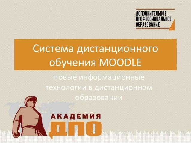 Дистанционное обучение moodle бесплатно словакии сборная по футболу