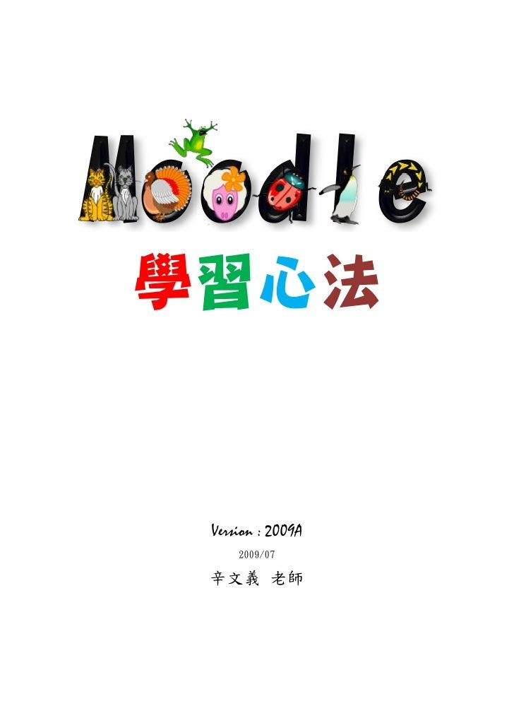 學習心法    Version : 2009A      2009/07   辛文義 老師