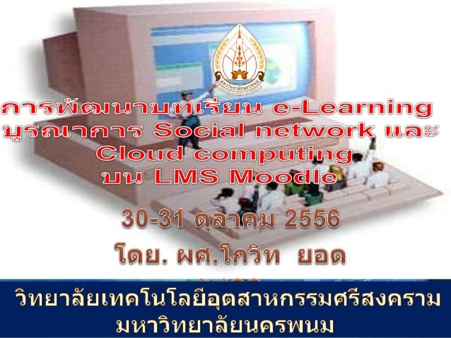   Web-Based  Instruction  E-Learning : Web  LMS : Moodle , Claroline  CMS : Mambo , Joomla, PHP nuke, Xoops , Drupal ...