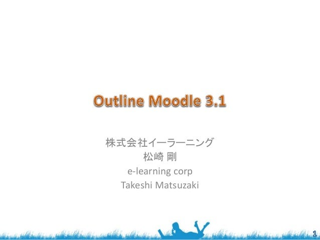 株式会社イーラーニング 松崎 剛 e-learning corp Takeshi Matsuzaki