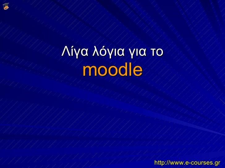 Λίγα λόγια για το moodle http://www.e-courses.gr