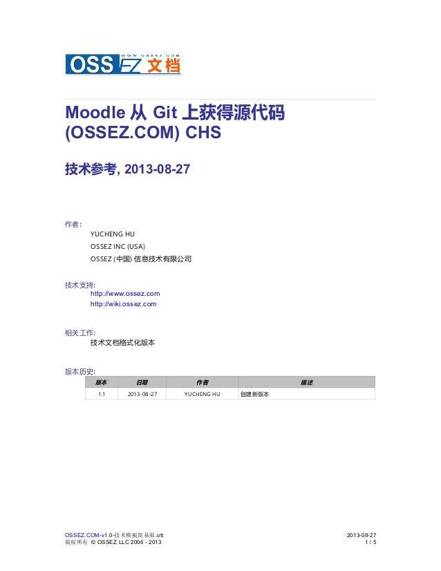 Moodle 从 Git 上获得源代码 (OSSEZ.COM) CHS 技术参考, 2013-08-27 作者: YUCHENG HU OSSEZ INC (USA) OSSEZ (中国) 信息技术有限公司 技术支持: http://www.o...
