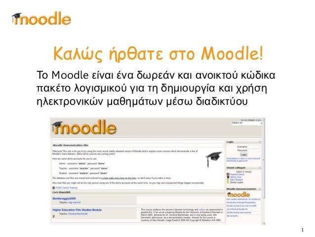 Καλώς ήρθατε στο Moodle! Το Moodle είναι ένα δωρεάν και ανοικτού κώδικα πακέτο λογισμικού για τη δημιουργία και χρήση ηλεκ...