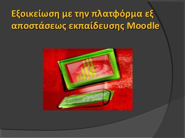 Εξοικείωση με την πλατφόρμα εξ αποστάσεως εκπαίδευσης Moodle