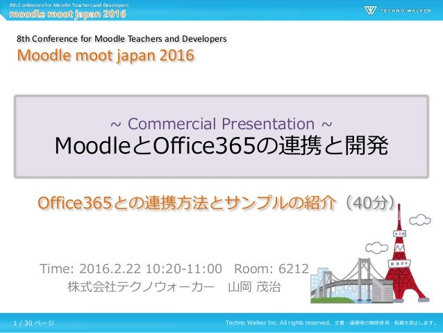 Techno Walker Inc. All rights reserved. 文書・画像等の無断使用・転載を禁止します。 8th Conference for Moodle Teachers and Developers ~ Commerci...