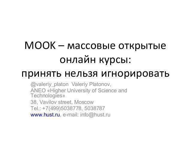 MOOK – массовые открытые онлайн курсы: принять нельзя игнорировать @valeriy_platon Valeriy Platonov, ANEO «Higher Universi...