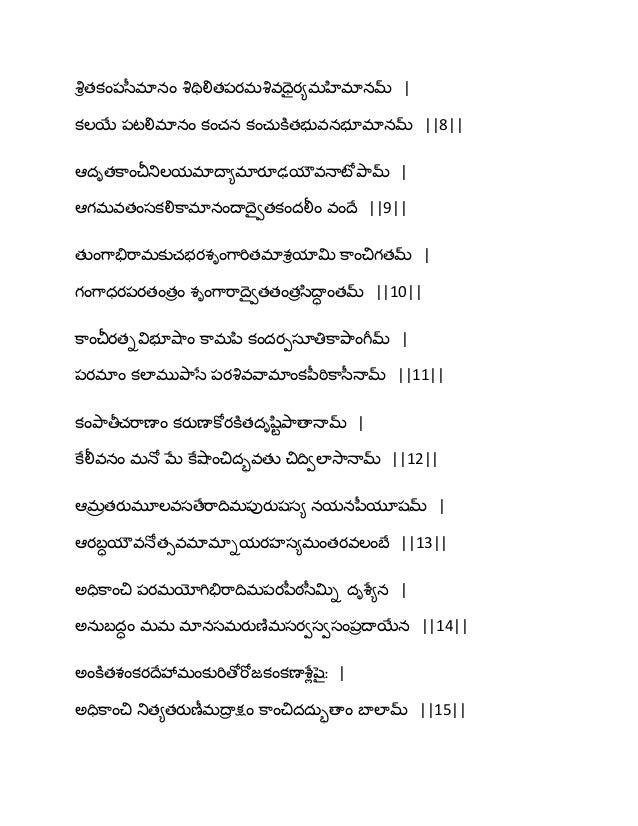 mooka pancha sati telugu
