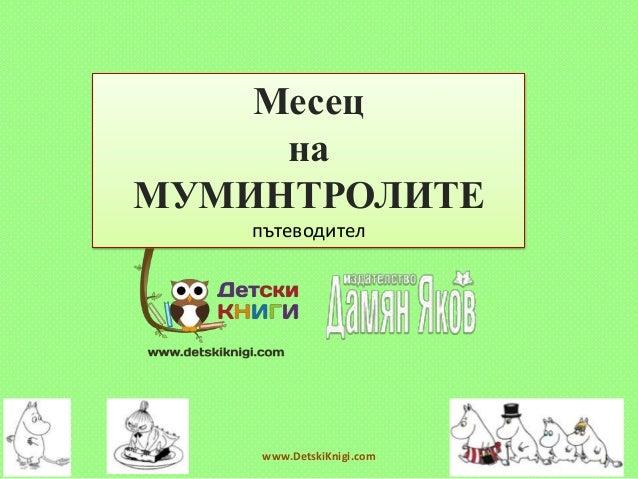 Месец     наМУМИНТРОЛИТЕ    пътеводител    www.DetskiKnigi.com