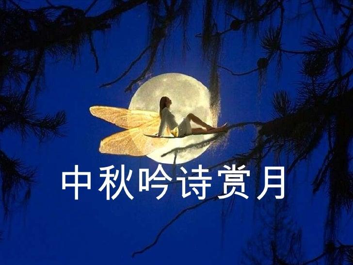 中秋吟诗赏月