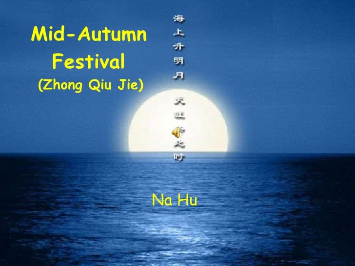 Mid - Autumn Festival   (Zhong Qiu Jie) Na Hu