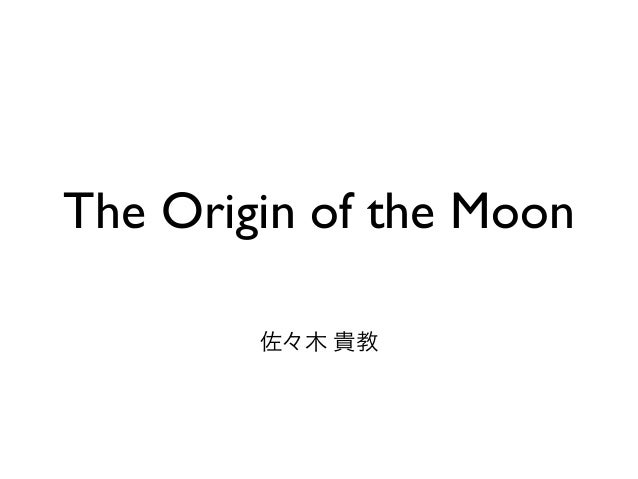 The Origin of the Moon 佐々木 貴教