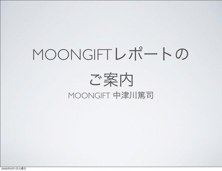 MOONGIFT                    MOONGIFT     2009   9   1