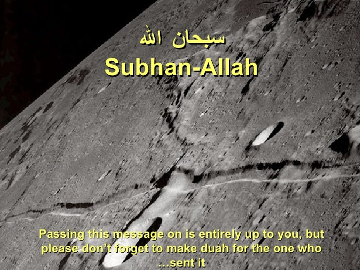 سبحان الله Subhan-Allah Passing this message on is entirely up to you, but please don't forget to make duah for the one wh...