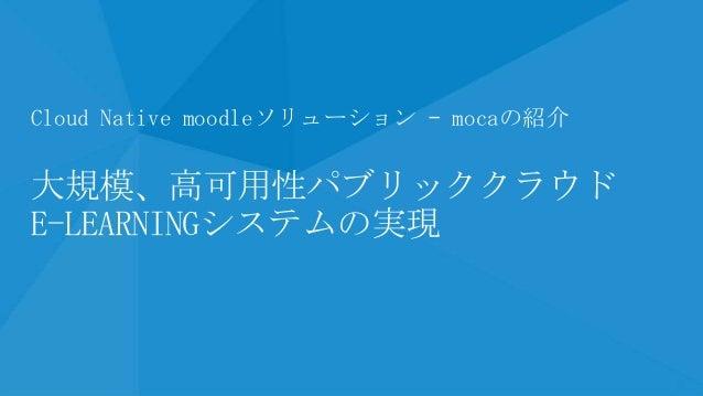 Cloud Native moodleソリューション – mocaの紹介