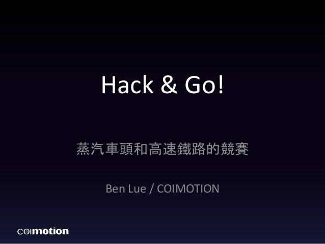 Hack & Go!  蒸汽車頭和高速鐵路的競賽  Ben Lue / COIMOTION