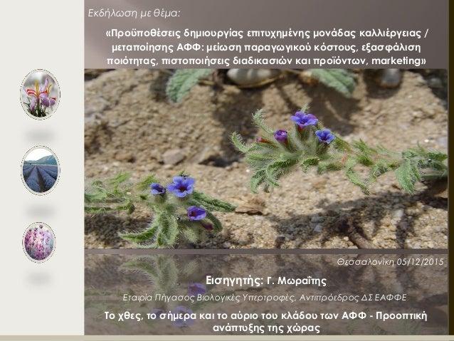 Εκδήλωση με θέμα: «Προϋποθέσεις δημιουργίας επιτυχημένης μονάδας καλλιέργειας / μεταποίησης ΑΦΦ: μείωση παραγωγικού κόστου...