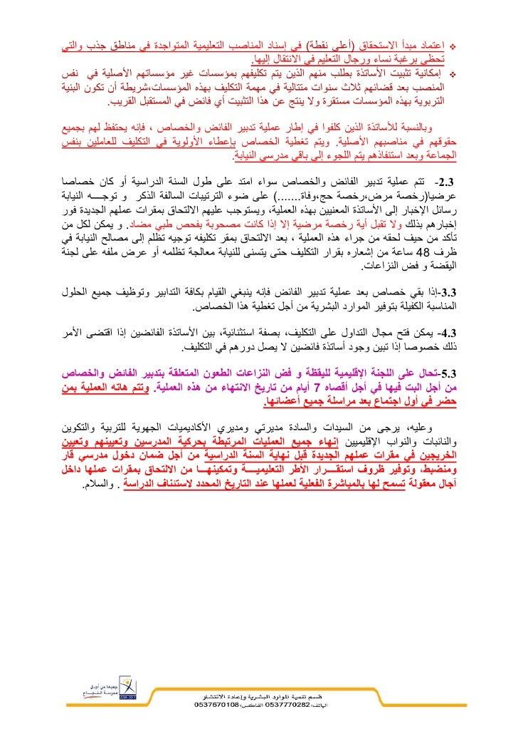 مراسلة وزاية بخصوص تدبير الفائض- يونيه 2012 Slide 3