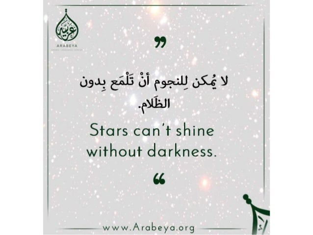 Quotes In Arabic Extraordinary Daily Quotes From Arabeya Arabic Language Center