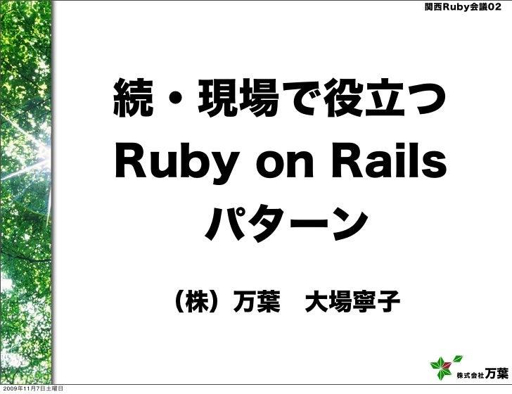 関西Ruby会議02                続・現場で役立つ                Ruby on Rails                   パターン                 (株)万葉大場寧子         ...