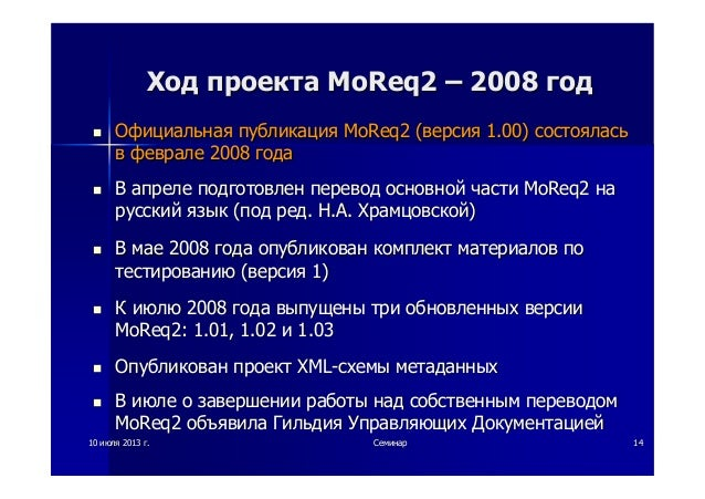 1010 июляиюля 20132013 гг.. СеминарСеминар 1414 ХодХод проектапроекта MoReq2MoReq2 –– 20082008 годгод ОфициальнаяОфициальн...