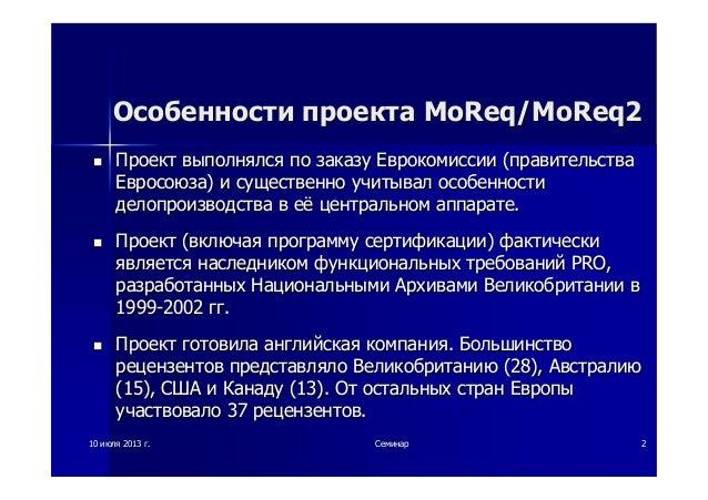 1010 июляиюля 20132013 гг.. СеминарСеминар 22 ОсобенностиОсобенности проектапроекта MoReq/MoReq2MoReq/MoReq2 ПроектПроект ...