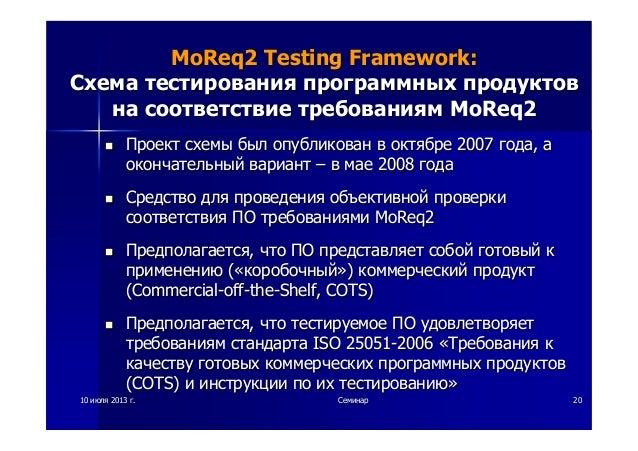 1010 июляиюля 20132013 гг.. СеминарСеминар 2020 MoReq2 Testing Framework:MoReq2 Testing Framework: СхемаСхема тестирования...