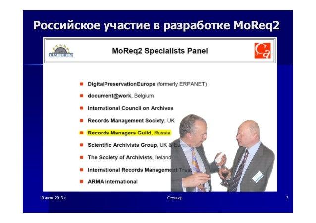 1010 июляиюля 20132013 гг.. СеминарСеминар 33 РоссийскоеРоссийское участиеучастие вв разработкеразработке MoReq2MoReq2