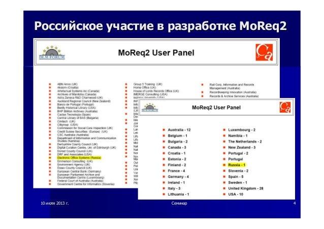 1010 июляиюля 20132013 гг.. СеминарСеминар 44 РоссийскоеРоссийское участиеучастие вв разработкеразработке MoReq2MoReq2