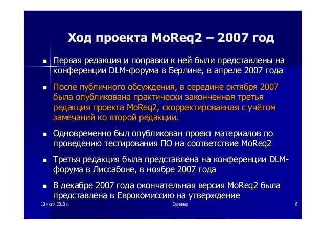 1010 июляиюля 20132013 гг.. СеминарСеминар 66 ХодХод проектапроекта MoReq2MoReq2 –– 20072007 годгод ПерваяПервая редакцияр...