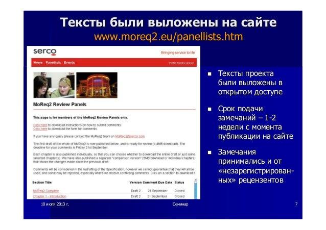 1010 июляиюля 20132013 гг.. СеминарСеминар 77 ТекстыТексты былибыли выложенывыложены нана сайтесайте www.moreq2.euwww.more...