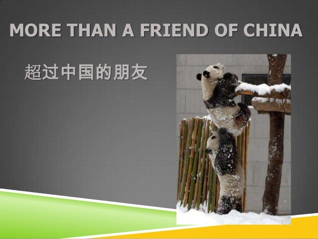 MORE THAN A FRIEND OF CHINA 超过中国的朋友