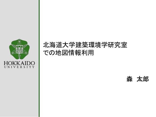 北海道大学建築環境学研究室 での地図情報利用 森 太郎