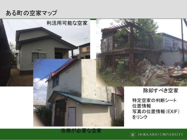 利活用可能な空家 改修が必要な空家 除却すべき空家 ある町の空家マップ 特定空家の判断シート 位置情報 写真の位置情報(EXIF) をリンク