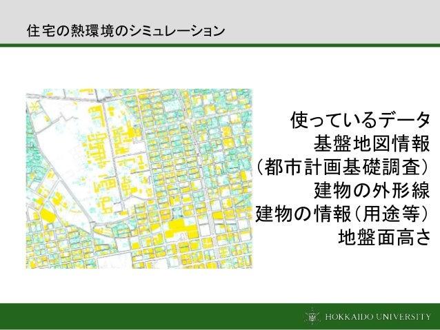 住宅の熱環境のシミュレーション 使っているデータ 基盤地図情報 (都市計画基礎調査) 建物の外形線 建物の情報(用途等) 地盤面高さ