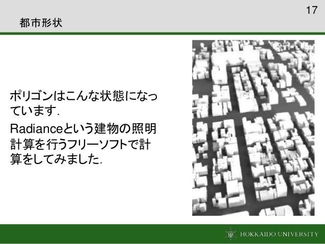 ポリゴンはこんな状態になっ ています. Radianceという建物の照明 計算を行うフリーソフトで計 算をしてみました. 17 都市形状