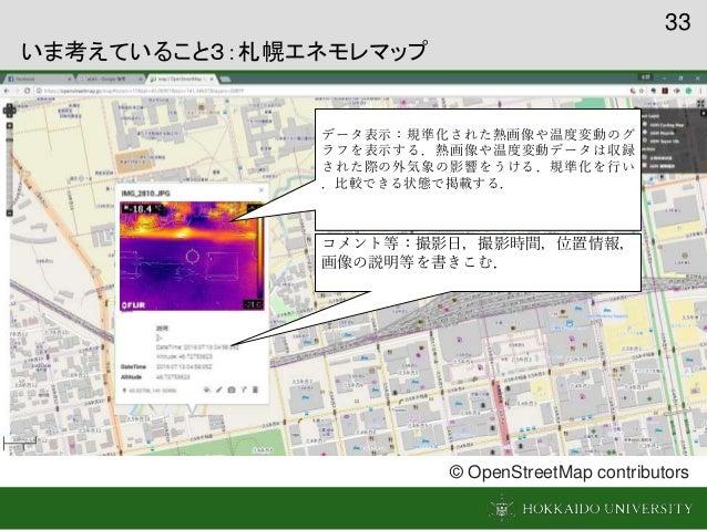 いま考えていること3:札幌エネモレマップ 33 コメント等:撮影日,撮影時間,位置情報, 画像の説明等を書きこむ. データ表示:規準化された熱画像や温度変動のグ ラフを表示する.熱画像や温度変動データは収録 された際の外気象の影響をうける.規準...