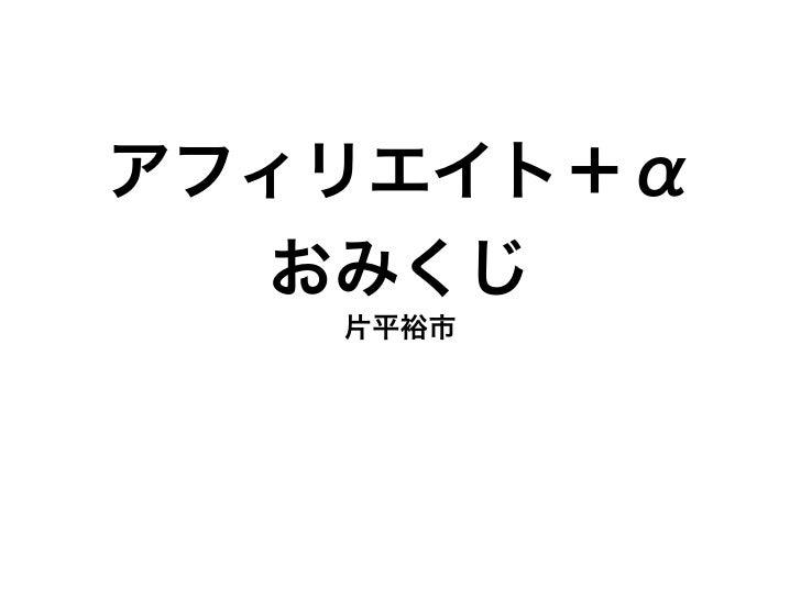 アフィリエイト+α おみくじ 片平裕市