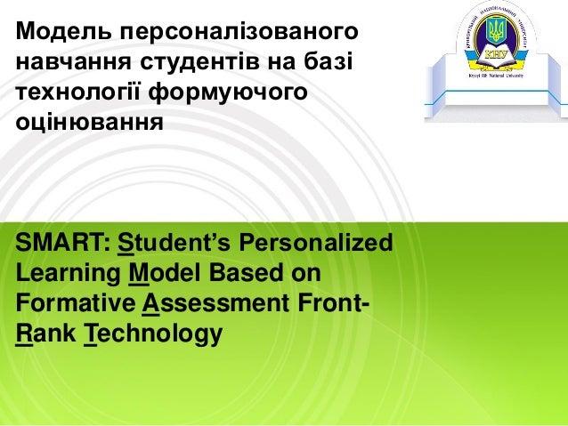 Модель персоналізованого навчання студентів на базі технології формуючого оцінювання SMART: Student's Personalized Learnin...