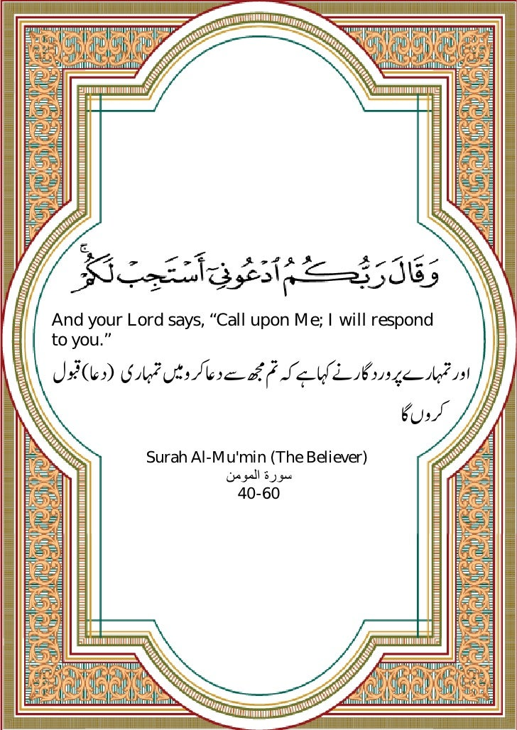 """And your Lord says, """"Call upon Me; I will respondto you.""""اور�رے�ورد�ر�������د��و��رى )د�(�ل              ..."""