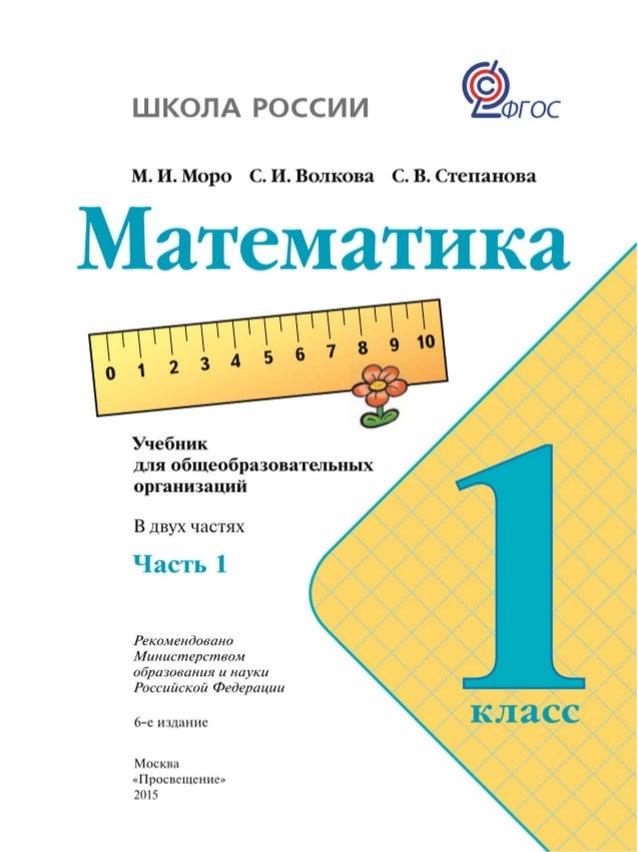 Решебник 2 класс школа россии все предметы