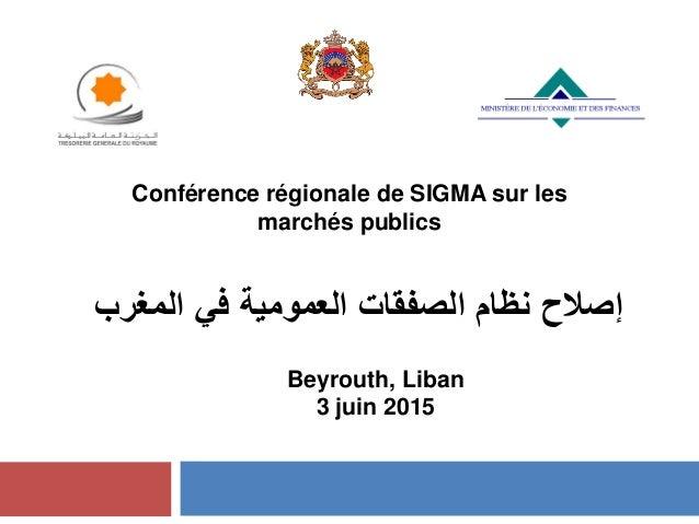 إصالحالمغرب في العمومية الصفقات نظام Conférence régionale de SIGMA sur les marchés publics Beyrouth, Liban 3 j...