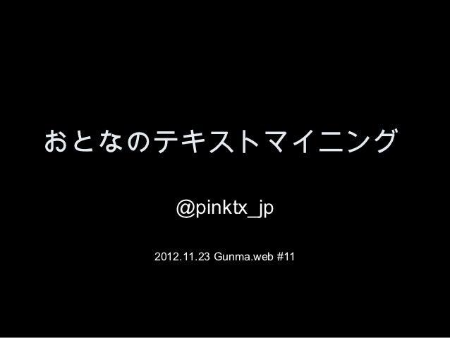 おとなのテキストマイニング       @pinktx_jp    2012.11.23 Gunma.web #11