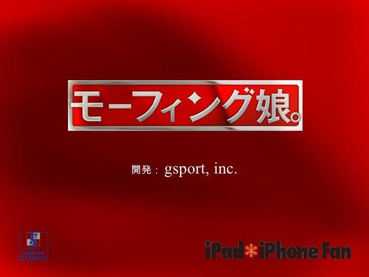 開発: gsport, inc.