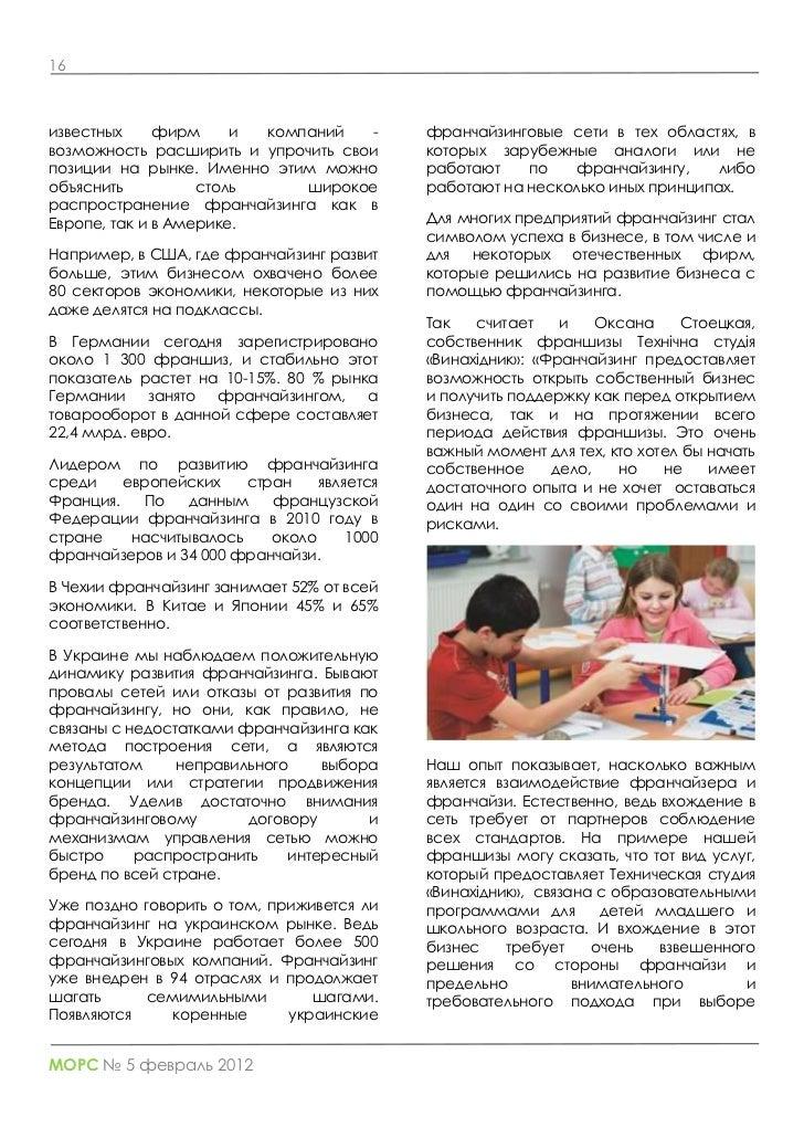 МОРС № 5 360b4b5d9dbe8