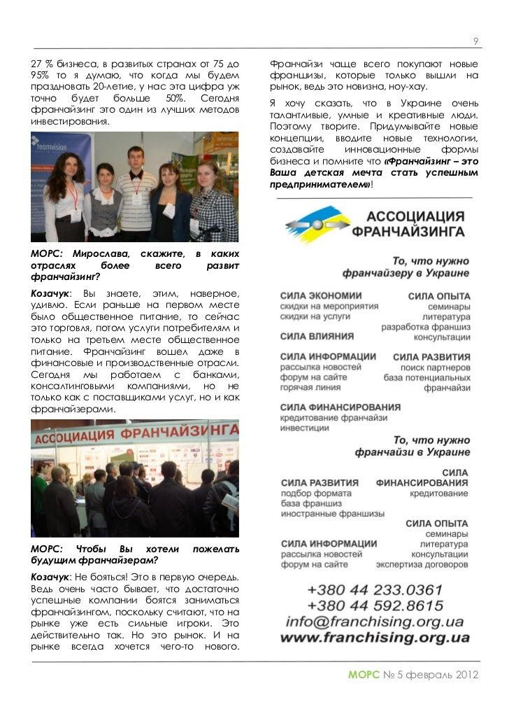 ... франчайзинга составляет околоМОРС № 5 февраль 2012  9. 1a4d8dc987d2c